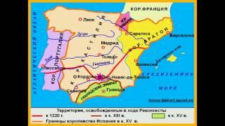 государства пиренейского полуострова реконкиста презентация 6 класс