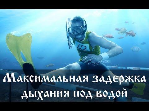 Максимальная задержка дыхания под водой
