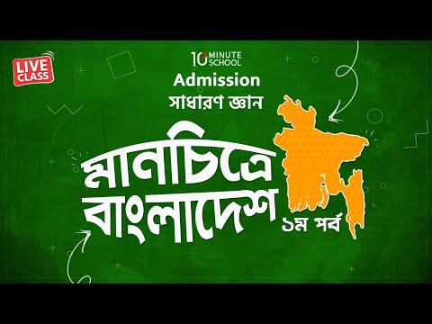 সাধারণ জ্ঞান- মানচিত্রে বাংলাদেশ (Bangladesh Map) ১ম পর্ব [Admission]