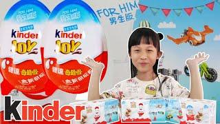 [玩具] 健達 出奇蛋 男孩版 巧克力蛋 玩具開箱 / 機器人 機車 公仔 ~親子互動  kinder chocolate surprise egg