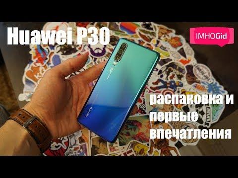 Huawei P30 распаковка и первые впечатления