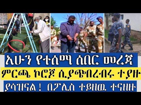 Ethiopia ሰበር|| ምርጫ ኮሮጆ ሲያጭበረብሩ ተያዙ|| የኢትዮጵያ ጠላት ከስልጣን ተወገዱ||mereja today | Zehabesha | Ethiopia