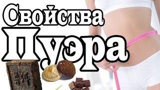 видео Чай пуэр: польза и вред, как заваривать