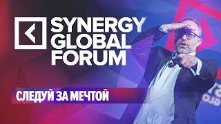 SYNERGY GLOBAL FORUM 2018 Москва | Университет СИНЕРГИЯ