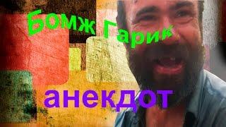 (13 серия) Бомж Гарик - Анекдот