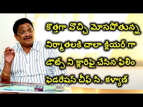 C Kalyan Clarified New Producers doubts about Film Chambers l Release Cinema