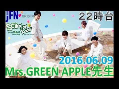 TOKYO FM:SCHOOL OF LOCK! 『 レジェンド2』 Mrs. GREEN APPLE先生 2016.06.09
