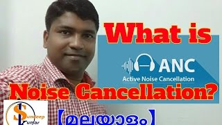 What is NOISE cancellation ? Explained in Malayalam. RANDOM THOUGHTS #7