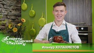 Ароматное жаркое в горшочках по рецепту Ильнура КУЛАХМЕТОВА
