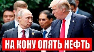 Вот что нужно Трампу от Путина