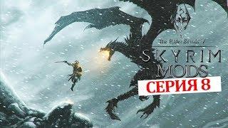 Прохождение игры The Elder Scrolls V Skyrim Special Edition