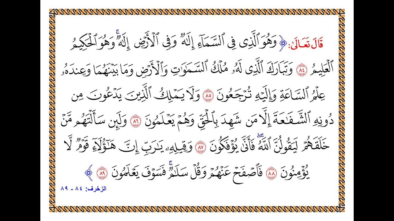 تفسير سورة الزخرف من الآية 84 إلى الآية 89 تفسير السعدي المقروء والمسموع Youtube