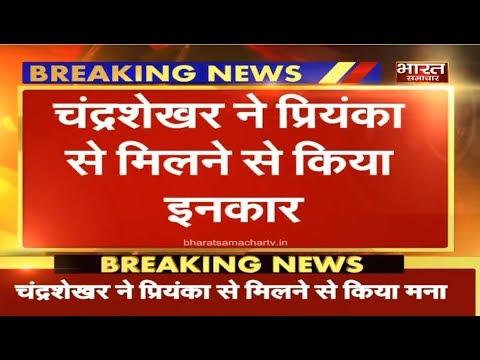 Meerut : चंद्रशेखर ने Priyanka Gandhi से मिलने से किया मना, ज्योतिरादित्य और राजबब्बर भी साथ
