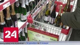 Во время зимних праздников в Москве ограничат продажу алкоголя - Россия 24