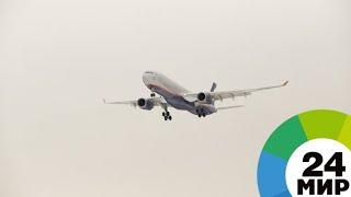 Смотреть видео Самолет Санкт-Петербург – Анталья вынужденно приземлился из-за авиадебошира - МИР 24 онлайн