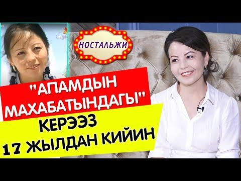 """""""Апамдын махабатына тартылып, """"бузулган кыз"""" деген кепке калгам"""" дейт актриса Мээрим Касаболотова"""