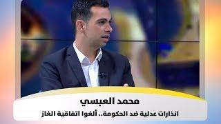 محمد العبسي - انذارات عدلية ضد الحكومة.. ألغوا اتفاقية الغاز