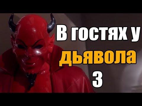 страшные истории. В гостях у дьявола часть 3.  крипипаста.  мистика. ужасы