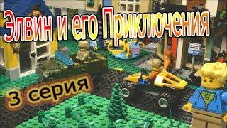 Элвин и его Приключения | 3 серия | ЛЕГО МУЛЬТФИЛЬМ