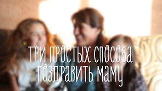 видео Как поздравить маму с днём рождения оригинально