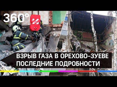 Взрыв газа в жилом доме в Орехово-Зуеве. Последние подробности.