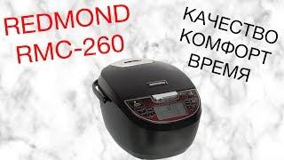 rEDMOND RMC-260 ОБЗОР МУЛЬТИВАРКИ kastrulkam.net