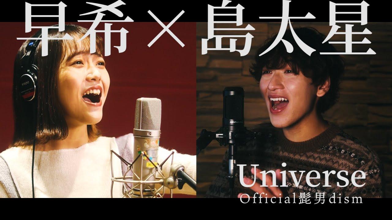 Universe - Official髭男dism / 早希 × 島太星