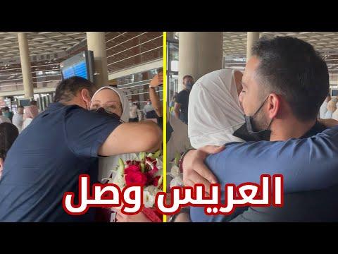 استقبال وليد ونور في المطار بعد عودتهم من السفر ! ✈