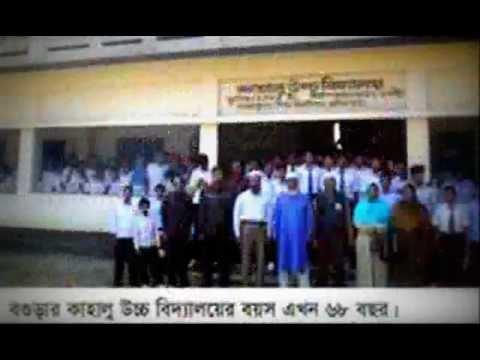 Bogra ancholik song(হামরা বগুড়ার সোল).wmv
