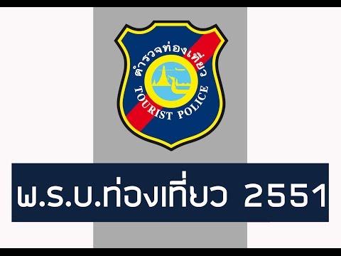 ตำรวจท่องเที่ยว - พระราชบัญญัตินโยบายการท่องเที่ยวแห่งชาติ พ.ศ.2551