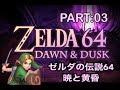 أغنية ゼルダの伝説64 暁と黄昏- ZELDA 64:Dawn & Dusk PART:3【MOD】