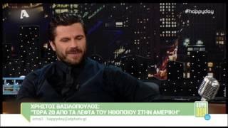 Ο Χρήστος Βασιλόπουλος για το περιβόητο sex tape