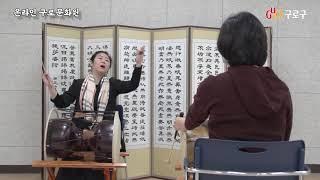(다시보는) 장고수업 2강 - 기초장단 배우기 ②