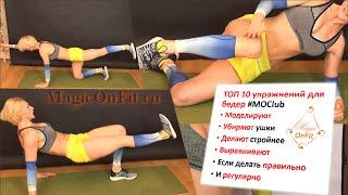 видео Упражнения для рук для женщин: путь к точеной фигуре