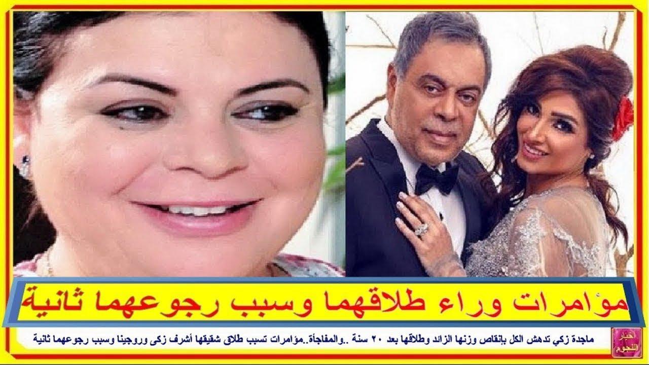 ماجدة زكي تنقص وزنها وطلاقها بعد 20 عام ومؤامرات سبب طلاق أخيها أشرف زكى وروجينا وسبب رجوعهما ثانية