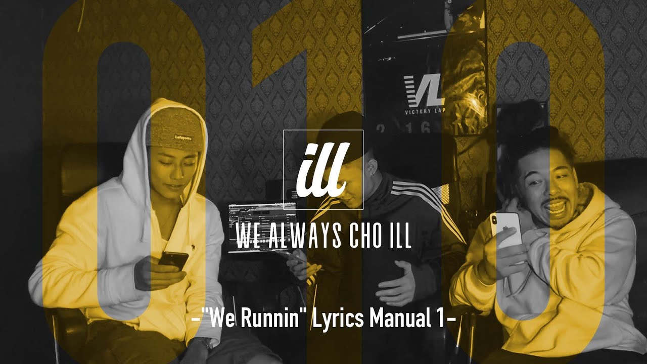 "#WEALWAYSCHOILL EP.10 - ""We Runnin"" Lyrics Manual 1"