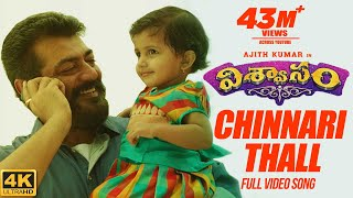 Chinnari Thalli Full Video Song | Viswasam Telugu Songs | Ajith Kumar, Nayanthara | D.Imman | Siva
