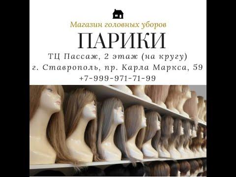 ПАРИКИ В СТАВРОПОЛЕ - МОЙ МАГАЗИН !