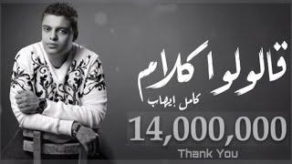 Alolo Kalam - Kamel Ehab   قالولوا كلام - كامل ايهاب