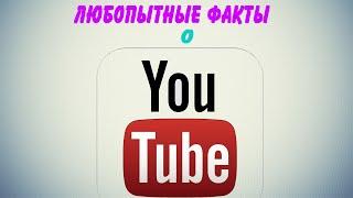 Любопытные факты о YouTube  [16]