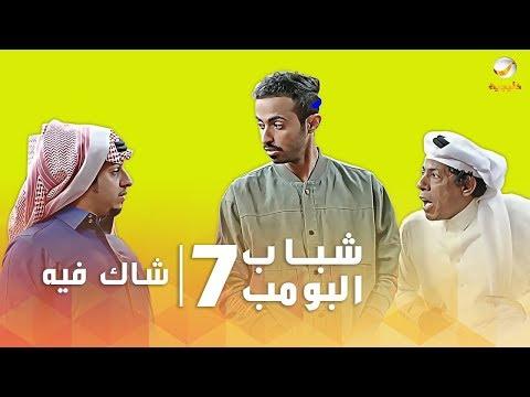 مسلسل شباب البومب 7 - الحلقه السابعة \
