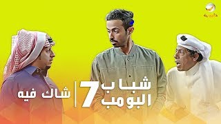 مسلسل شباب البومب 7 - الحلقه السابعة