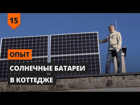 Солнечные батареи для дома цена | Опыт | Расчет окупаемости