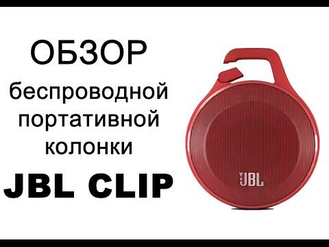 Обзор акустической системы JBL Clip  (портативной колонки)