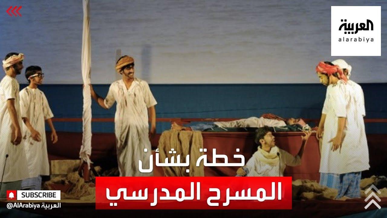 نشرة الرابعة | خطة لتدريب 25 ألف معلم ومعلمة في السعودية للإشراف على المسرح المدرسي  - 17:58-2021 / 5 / 4