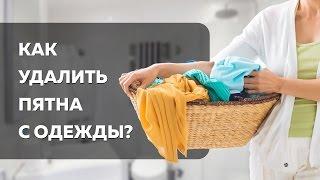 Как удалить пятна с одежды | Лайфхакер(, 2015-08-04T14:30:38.000Z)
