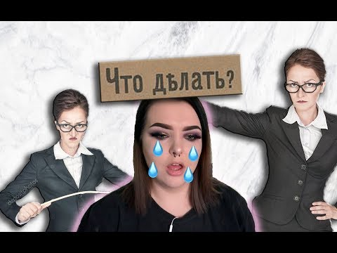 STORY TIME: МЕНЯ УНИЖАЛ РЕПЕТИТОР