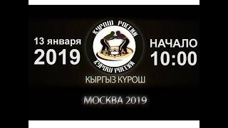Смотреть видео Кыргыз курош 2019, Афиша, Москва 13-01-19 онлайн
