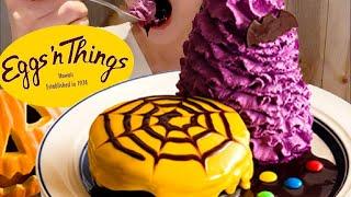 孤独のエッグスンシングス ハロウィンパンケーキ(中にトリックが仕掛けられている??!) ハワイで人気のパンケーキEggs'nThings【スイーツちゃんねるあんみつの食レポ】