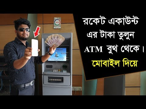 How to Withdraw Money from Dutch Bangla Mobile Banking or Rocket Account by use DBBL ATM Booth